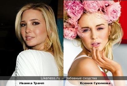 Иванка Трамп похожа на Ксению Сухинову
