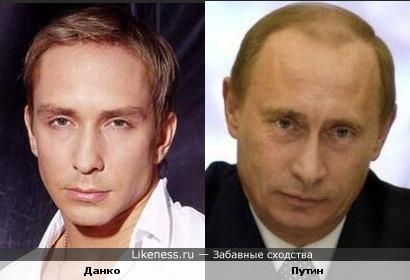 Певец Данко похож на Путина