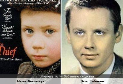 Миша Филипчук всегда напоминал мне Олега Табакова