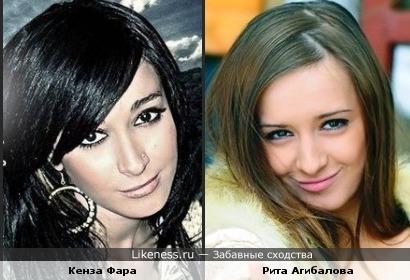 Кенза Фара и Рита Агибалова похожи