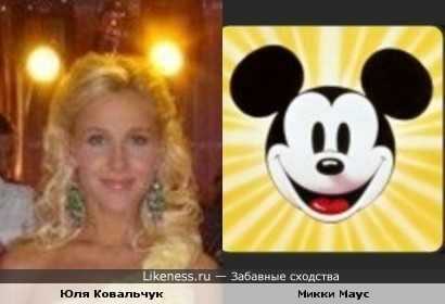 Юля Ковальчук похожа на Микки Мауса