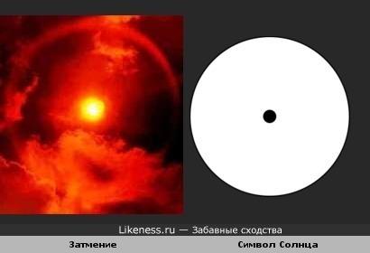 Затмение похоже на древний символ Солнца