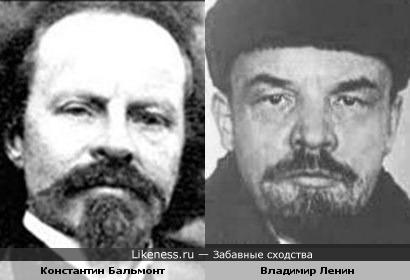 Поэт Константин Бальмонт похож на Ленина