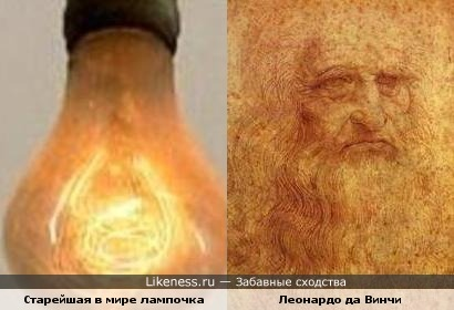 Старейшая в мире действующая лампочка похожа на автопортрет Леонардо да Винчи