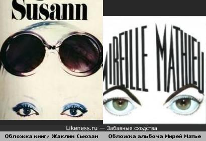 """Обложка книги Жаклин Сьюзан (Сюзен) """"Долорес"""" похожа на обложка альбома Мирей Матье работы Жана Марэ"""