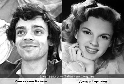 Между Константином Райкиным и Джуди Гарленд есть что-то общее