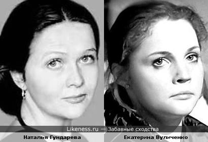 Наталья Гундарева и Екатерина Вуличенко похожи