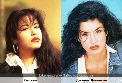 Селена и Дженис Дикинсон похожи