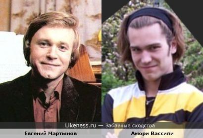 Евгений Мартынов и Амори Вассили