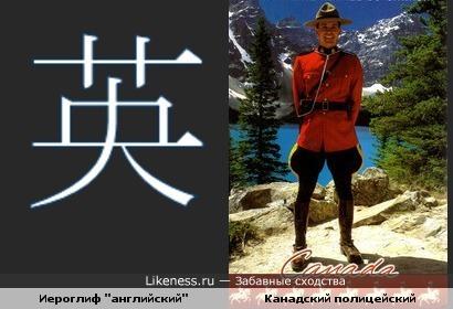 """Иероглиф """"английский"""" похож на канадского полицейского"""