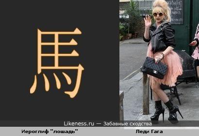 Наряд экстравагантной Леди похож на иероглиф