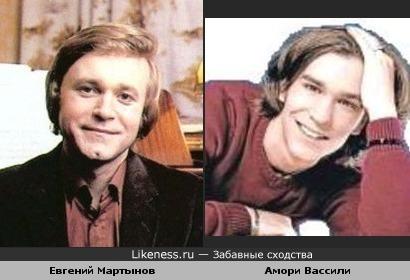 Евгений Мартынов и Амори Вассили #2