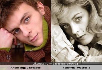 Александр Лымарев и Кристина Кузьмина