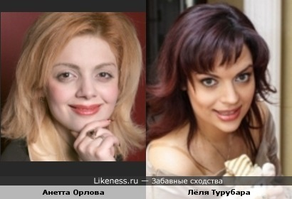 Анетта Орлова и Лёля Турубара