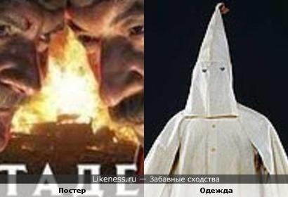 На постере фильма просматривается маска Ку-Клукс-Клана