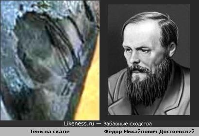 Тень на скале похожа портрет Фёдора Михайловича Достоевского