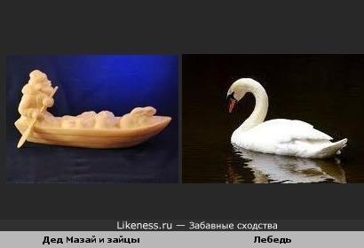 Дед Мазай и зайцы похожи на плывущего лебедя