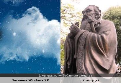 Облако на заставке Windows XP похоже на Конфуция