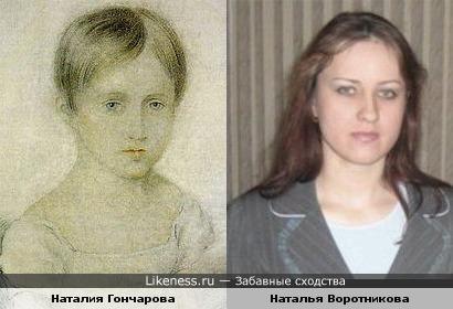 Портрет Наталии Гончаровой в детстве напоминает Наталью Воротникову