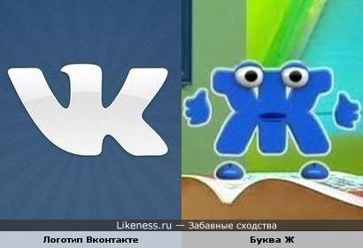 Новый логотип Вконтакте похож на недописанную букву Ж