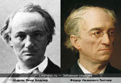 Шарль Бодлер похож на Ф.И. Тютчева