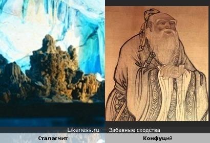 Сталагмит в пещере Тростниковой флейты похож на Конфуция