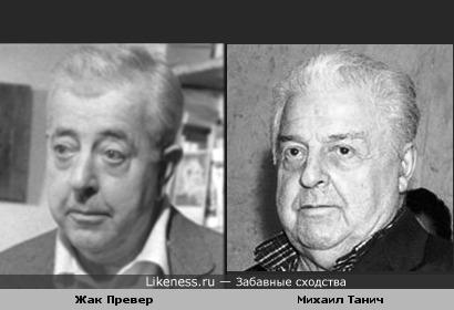 Два поэта: Жак Превер и Михаил Танич