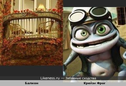 Балкон и Крейзи Фрог