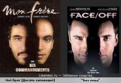 """Обложка сингла """"Mon Frère """" из мюзикла """"Десять заповедей"""" похожа на постер к фильму """"Без лица"""""""