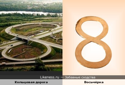 Кольцевая дорога похожа на восьмёрку