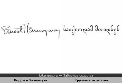 Подпись Хемингуэя похожа на грузинское письмо