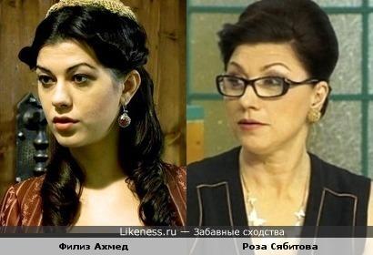 Филиз Ахмед похожа на Розу Сябитову
