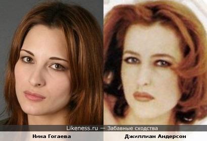 Нина Гогаева похожа на Джиллиан Андерсон
