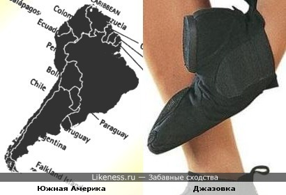 Южная Америка похожа на туфель для танцев