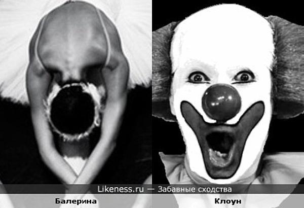 Балерина, принявшая позу, похожа на лицо клоуна