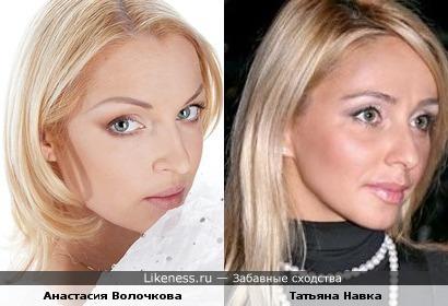 Анастасия Волочкова и Татьяна Навка похожи