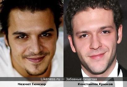 Мехмет Гюнсюр (Гунсур) и Константин Крюков похожи