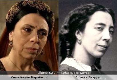 Сема Кечик Карабель похожа на Полину Виардо