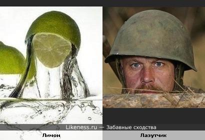 Лимон в воде похож на лазутчика в каске