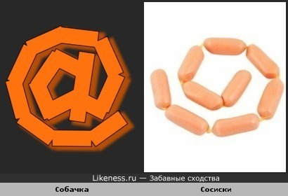 "Это изображение символа ""собачка"" похоже на сосиски"