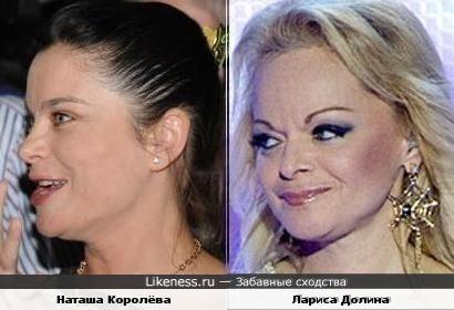 Наташа Королёва становится похожей на Ларису Долину