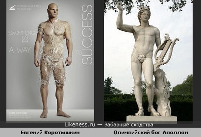Евгений Коротышкин - олимпийский бог