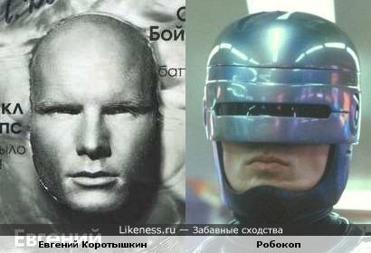 Евгений Коротышкин и Робокоп