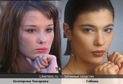 Екатерина Токарева похожа на певицу Сабину