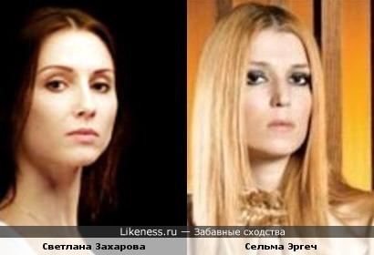 Светлана Захарова и Сельма Эргеч похожи
