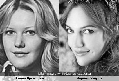 Елена Проклова и Мерьем Узерли похожи