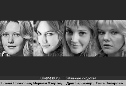 Двойники Елены Прокловой