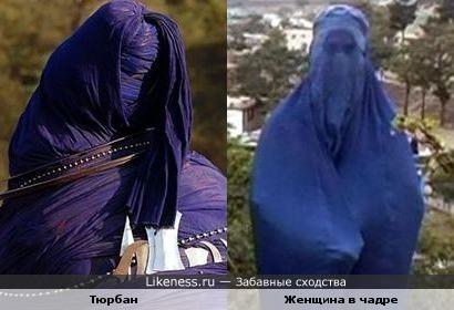 Тюрбан похож на женщину в чадре