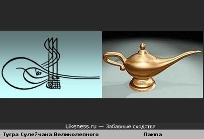 Тугра Сулеймана Великолепного похожа на лампу