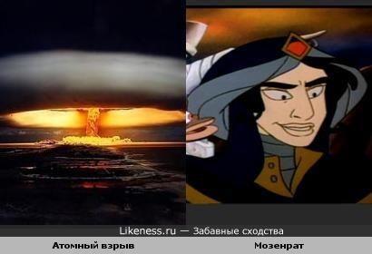 Атомный взрыв похож на злодея Мозенрата